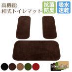 トイレマット 抗菌・防臭・吸水・速乾 カラフルな国産高機能和式トイレ用マット3枚組 日本製 スタンダールTW 在宅 ワーク 勤務