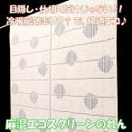 節電・省エネ!麻混のれんエコスクリーン 100cm×250cm(丈カットOK) ドット 日本製  目隠し 間仕切り