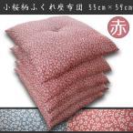 5枚組セット座布団 クッション 日本製 累計販売枚数5千枚突破!小桜柄が華やか お部屋に彩りを添える ふっくらふくれ座布団 55×59cm 赤 銘仙判