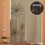 のれん  モダンなフラワーデザインのスタイリッシュなのれん ロングサイズ 85cm×170cm 日本製 ラインフラワー メール便送料無料