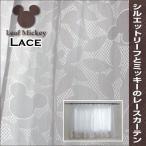カーテン ミラーレースカーテン 2枚組 リーフ柄 シルエットミッキー 100cm×198cm ウォッシャブル 半間 掃き出し用 子供部屋 ディズニー Disney