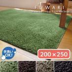ラグ ラグマット ホットカーペットカバー 3畳 200cm×250cm 長方形 マット 洗える 送料無料 シャギー FUWARI ふわり こたつ敷き 滑り止め付き 床暖房