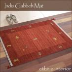 人気のボックス柄インドギャッベ 手織りインドギャベマット GB-25 RD レッド・オレンジ系 玄関マット 60cm×90cm ウール100%