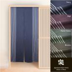のれん 人気のロング丈 日本伝統色使用の和モダンスタイリッシュのれん 樂 85cm×170cm ストライプ 和風 和柄
