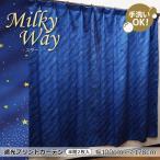 カーテン ドレープカーテン 遮光カーテン 夜空に輝くミルキーウェイ 夜空のカーテン スター 100cm×178cm(2枚組) ウォッシャブル
