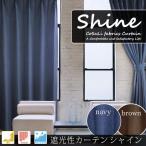 どんなお部屋にも合わせやすいデニム風カーテン 遮光カーテン シャイン 100cmX178cm(2枚組) ウォッシャブル 形状記憶 ドレープカーテン