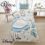 アリスのイラストが大人カワイイ寝具カバー3点セット