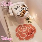 トイレマット 2点セット NDY-15A ベルのイラストが大人かわいいトイレ2点セット 蓋カバー 美女と野獣 ディズニー Disney トイレタリー