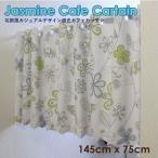 カフェカーテン 遮光 日本製 北欧風デザイン遮光性カフェカーテン ジャスミン 145cm×75cm ブルー 目隠し 小窓 日焼け防止  おしゃれ