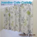 カフェカーテン 遮光 日本製 北欧風デザイン遮光性カフェカーテン ジャスミン 145cm×48cm ブルー 目隠し 小窓 日焼け防止  おしゃれ