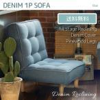 ソファ 1人掛け デニム生地でカジュアル&ビンテージな1人掛けリクライニングソファ ブルー チェア 一人掛けソファ DENIM 1P SOFA