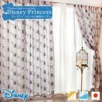カーテン ドレープカーテン 日本製 ディズニー プリンセス 遮熱カーテン ベージュ 100cm×135cm(2枚組)  Disney  NDY-14