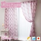 カーテン ドレープカーテン 日本製 ディズニー プリンセス 遮熱カーテン ピンク 100cm×135cm(2枚組)  Disney  NDY-14