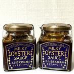 【2個セット】「農林水産大臣賞」受賞!気仙沼完熟牡蠣のミルキーオイスターソース