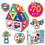 KitWell マグビルド マグネットブロック 10種類 70ピース マグネットおもちゃ 磁石