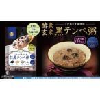 酵素 玄米 黒テンペ粥 12袋セット