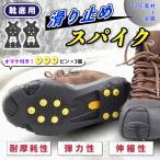 靴底用滑り止めスパイク 携帯10ピンアイゼン かんじき アイススパイク (替えピン3個付き)