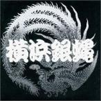 ぶっちぎりVII [CD] 横浜銀蝿、 翔; TAKU