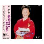CD 美空ひばり 4 ベストアルバム 〜悲しき口笛〜 EJS-6117