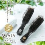 ヘアブラシ バイオテック アガイア ヘアグローブラシ ソフト AGAIA スカルプブラシ 育毛 薄毛 AGA ブラシ 頭皮 乾燥 美髪 マッサージ スカルプケア 血行促進