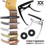 カポ カポタスト capo ギター エレキギター アコースティックギター クラシックギター アコギ フォークギター フェンダー ギブソン マーティン ヤマハ