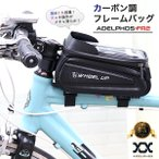 フレームバッグ 自転車 フロントバッグ ハンドルバッグ ロードバイク クロスバイク スマホホルダー スマホ対応 ミニベロ mtb 折りたたみ自転車 FR2