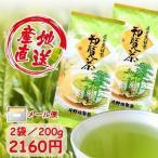 お茶 知覧茶 緑茶 国産 鹿児島茶 日本茶 煎茶 A-二 送料無料 カテキンで免疫力アップ