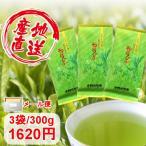 お茶 緑茶 国産 知覧茶 鹿児島茶 日本茶 お茶 煎茶 キャッシュレス5%還元 A-イ 送料無料