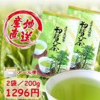 新茶 お茶 2020 緑茶 茶葉 国産 知覧茶 鹿児島茶 日本茶 煎茶 片野坂製茶 キャッシュレス5%還元 A-ロ 送料無料