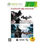 バットマン アーカム ツインパック - Xbox360