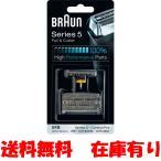 ブラウン シリーズ5 / 8000シリーズ対応 網刃・内刃コンビパック 51S (F/C51S-4 互換品) 並行輸入品