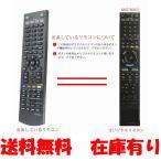 ソニー ブルーレイ リモコン 代用 RMT-B005J BDZ-EX200 BDZ-RS10 BDZ-RX30 BDZ-RX50 BDZ-RX100 SONY BRAVIA