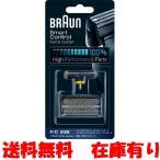 【国内正規品】ブラウン シェーバー 網刃・内刃コンビパック F/C30B