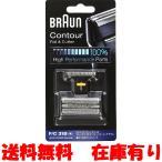 【国内正規品】 ブラウン シェーバー 網刃・内刃コンビパック ブラック F/C31B