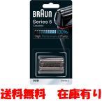 ブラウン 替刃 シリーズ5 52B (F/C52B) 網刃 内刃 一体型カセット 並行輸入品