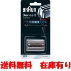ブラウン 替刃 シリーズ5 52S (F/C52S) 網刃 内刃 一体型カセット 並行輸入品