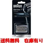 ブラウン 替刃 シリーズ7 70B (F/C70B-3) 網刃・内刃一体型 カセット ブラック 並行輸入品