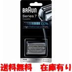 ブラウン シリーズ7/プロソニック対応 網刃・内刃一体型カセット 70S (F/C70S-3Z F/C70S-3 互換品) 並行輸入品