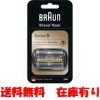 ブラウン シリーズ9 替刃 92B (F/C90B F/C92B) 網刃・内刃一体型カセット ブラック 並行輸入品