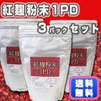 【3パックセット】紅麹粉末1PD