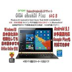 タブレットPC ONDA oBook20 Plus Windows10+Android5.1 Intel Atom x5-Z8300 最大1.84GH