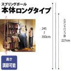 ショッピングつっぱり つっぱり棒 突っ張り棒 ロング 長い スチール ポールハンガー ポール本体 1本 高さ245-350cm