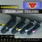 サングラス ホルダー クリップ 車 カー用品 サンバイザー カーボン 全3色