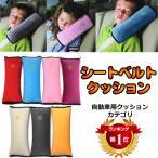 シートベルトクッション 子供  枕 カバー 快適 昼寝 痛み軽減 調整 安全