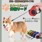 犬 リード 伸縮 安心 安全 コンパクト 小型 大型 オシャレ 使いやすい 長い フック 5m