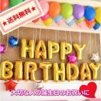 バルーン 誕生日 HAPPY BIRTHDAY ハッピーバースデー お祝い 装飾 飾り