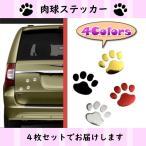 ステッカー 車 肉球 かわいい 足跡 犬 猫 装飾 デカール デコレーション 4枚セット
