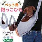 犬 抱っこ紐 ペットスリング 猫 うさぎ 飛び出し防止 ガード 小型犬 おしゃれ