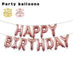 誕生日 パーティー飾り 風船 誕生日 バルーンセット パーティグッズ 飾り付け 風船飾り 誕生日 パーティー飾り 風船セット バルーン 飾り サプライズ プレゼント