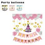 誕生日 パーティー飾り 風船 誕生日 バルーンセット パーティグッズ 飾り付け 風船飾り 男の子 女の子 1歳 誕生日 パーティー飾り 風船セット 子ども プレゼント
